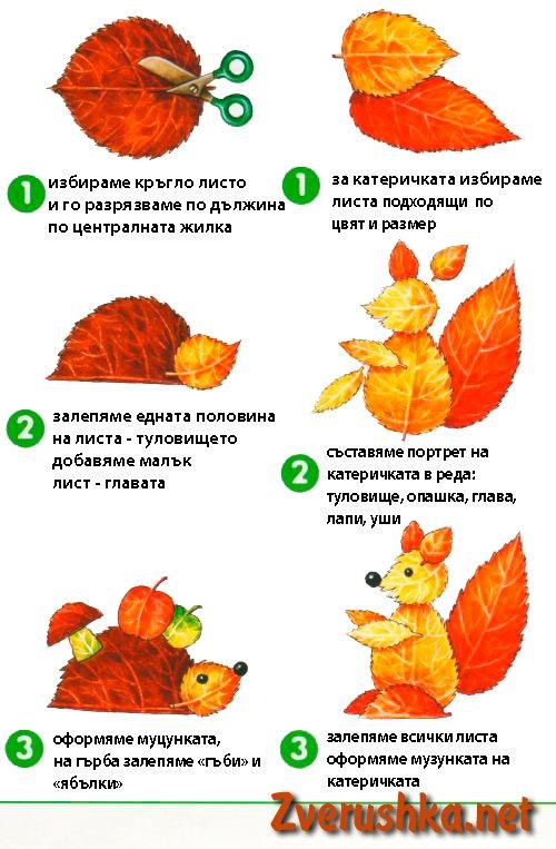 1313145255_applikaciya-iz-listev5