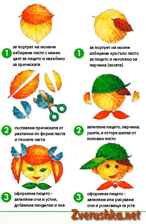 1313226856_applikaciya-iz-listev7